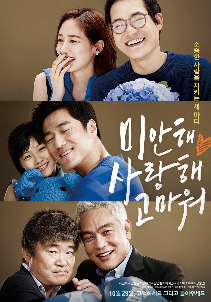 [Resim: Summer_Snow_%28Korean_Movie%29-p1.jpg]
