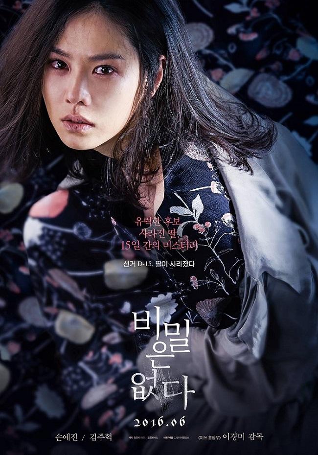 [Resim: Bimileun-Eopda_poster_goldposter_com_3.jpg]