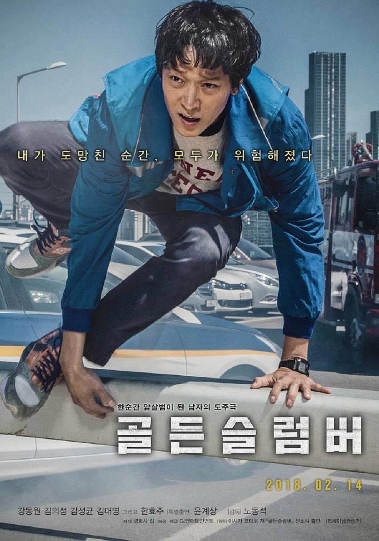 [Resim: Golden_Slumber_%28Korean_Movie%29-p0001.jpg]