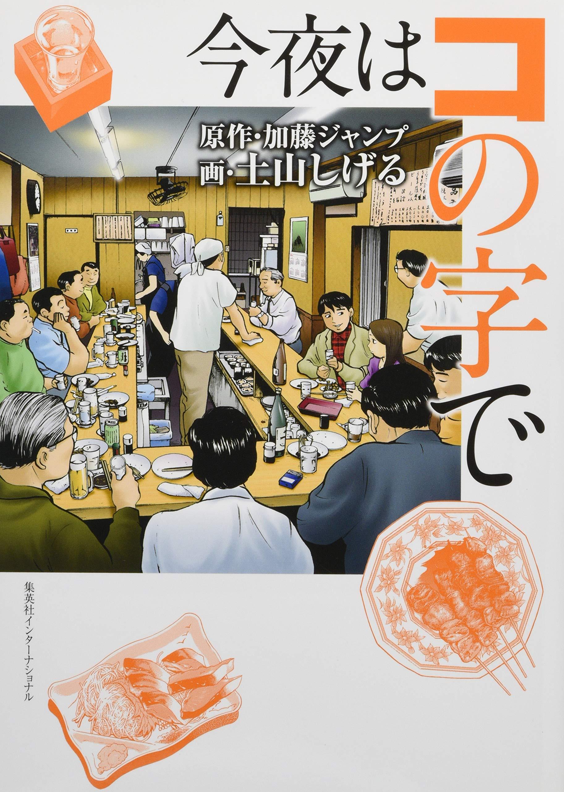 [Resim: konya-wa-konoji-de-japanese-2020-1.jpg]