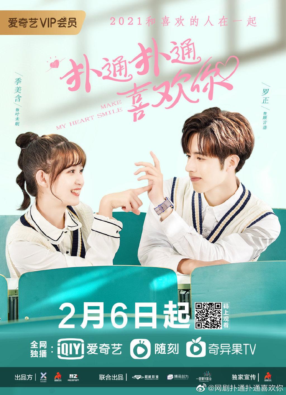 [Resim: Make-My-Heart-Smile-Chinese-Drama-Poster.jpg]
