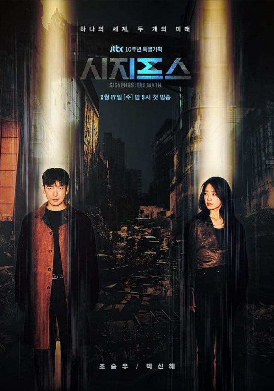 SİSYPHUS THE MYTH-2021-KORE
